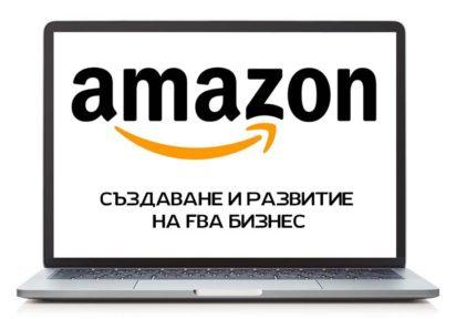 Създаване на Amazon FBA бизнес (ОНЛАЙН КУРС)