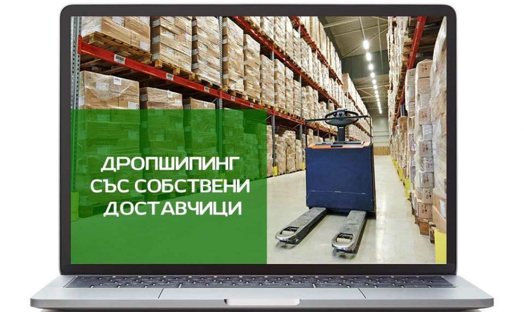 bdsa-product-ebay-sobstveni-dostawchici-wholesale-online-dropship