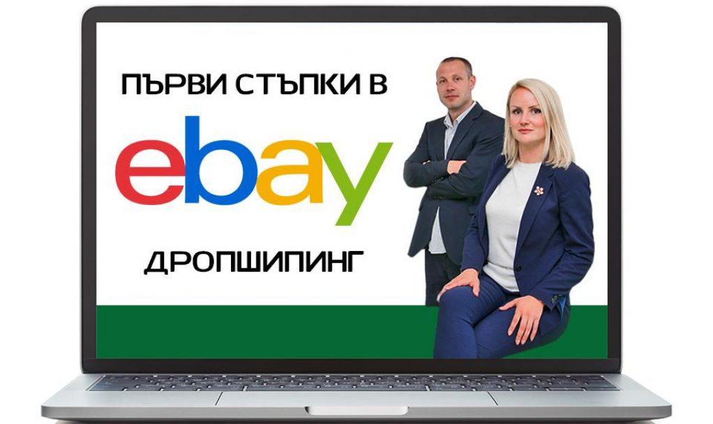 bdsa-ebay-dropshiping-online-arbitrage-beginners