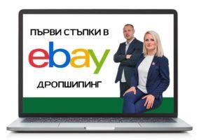 Развитие на eBay дропшипинг бизнес (ОНЛАЙН КУРС)