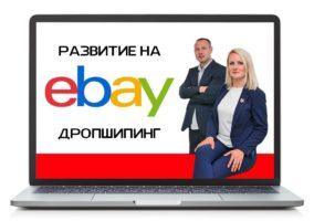 Първи стъпки в eBay дропшипинг (ОНЛАЙН КУРС)