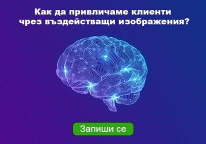 Психология на продажбените изображения в дигиталния маркетинг (ОНЛАЙН КУРС)