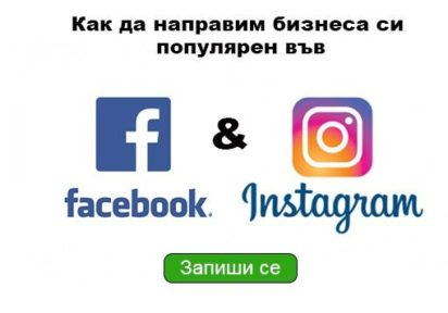 Изграждане на продажбени постове и управление на реклами в Facebook и Instagram (ОНЛАЙН КУРС)