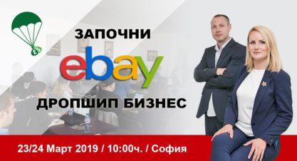 Печели пари от онлайн търговия в eBay – Обучение по Дропшипинг.