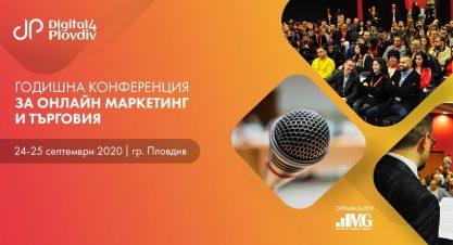 Годишна конференция за онлайн маркетинг и търговия 2020