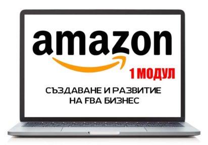 Създаване на Amazon FBA бизнес – Модул 1 (онлайн курс)