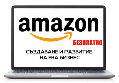 Създаване на Amazon FBA бизнес – Безплатно (ОНЛАЙН КУРС)
