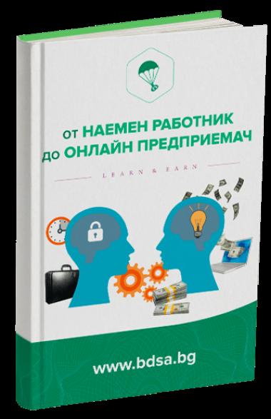 bdsa_mockup-ebay-lead-book