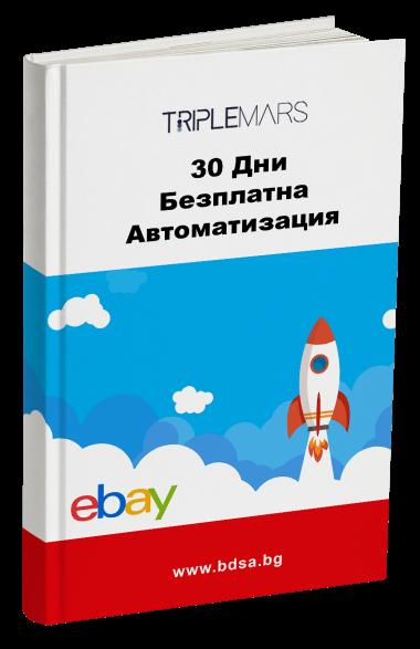bdsa_mockup_tm_free_trial_ebook_png-2